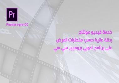 فيديو مونتاج