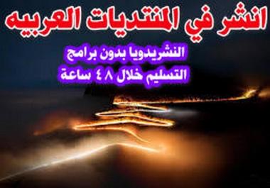 انشر اعلانك او مقالاتك في منتديات العربيه