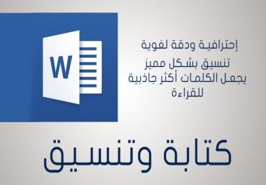 كتابة وتنسيق احترافي في ملف Word
