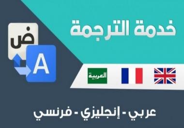 ترجمة دقيقة كل النصوص والمقالات عربية فرنسية إنجليزية