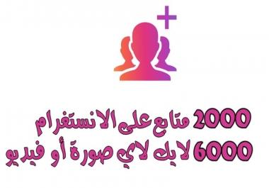 2000 متابع عربي خليجي حقيقي متفاعلين  هدية