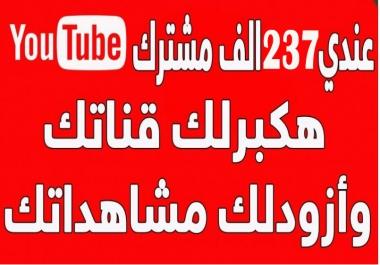 نشر فيديو او رابط قناتك علي منتدي قناتي باليوتيوب التي بها 237الف مشترك مقابل 5 دولار للمرة الواحدة للفيديو