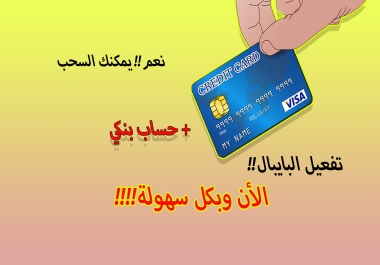أحصل على بطاقة مصرفية و حساب بنكي لسحب أموالك من البايبال