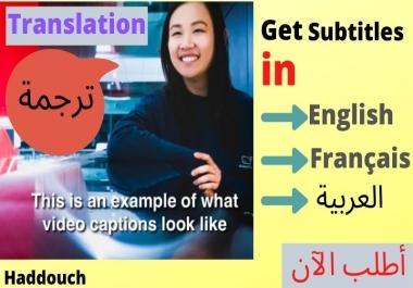 سأقوم بترجمة أو بإضافة subtitles على فيديوهاتك باحترافية