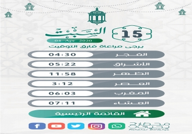 امساكية رمضان تفاعلي