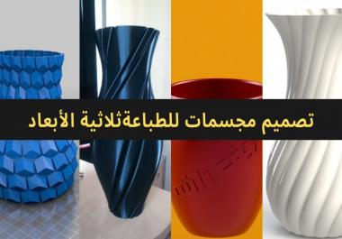 تصميم مجسم للطباعة ثلاثية الأبعاد بدون مشاكل