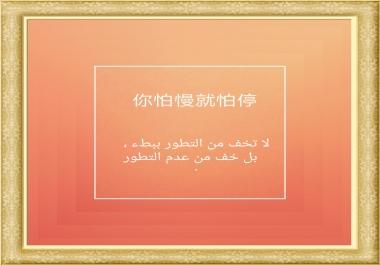 ترجمة من اللغة الصينية للعربية او الانجليزية متعلقة باي موضوع 5$ ل 100كلمة كلمة