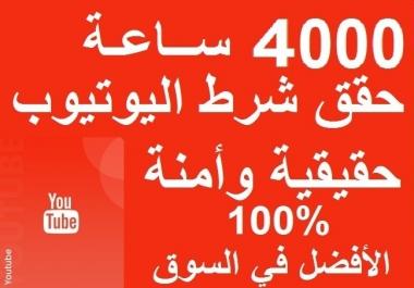 حملة إعلانية لتحقيق شرط 4000 ساعة مشاهدة على اليوتيوب youtube