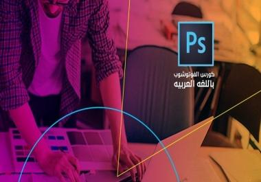 تعلم الفوتوشوب من البدايه الي الاحتراف | Photoshop in Arabic