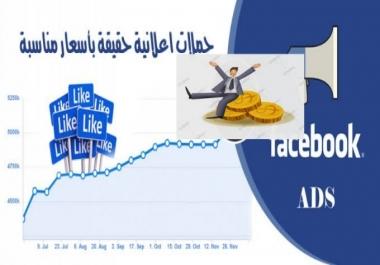 عمل إعلان ممول على الفيس بوك ب3 دولار