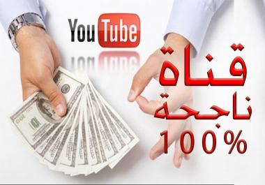 انشاء قناة على اليوتيوب والربح منها