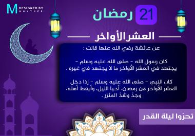 تصاميم رمضانية  عيد الفطر