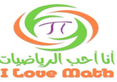 بحل جميع مسائل الرياضيات بالمقررات العربية لجميع المراحل التعليمية والقدرات والاحصاء