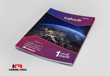 صمم غلاف كتابك او مجالاتك بطريقه احترافيه