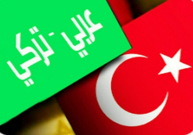ترجمة فيديوهات وافلام من اللغة التركية الى اللغة العربية