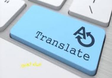 سوف اقوم بترجمة 2000 كلمة باحترافية من اللغة العربية الى اللغة الانجليزية والروسية والفرنسية والعكس