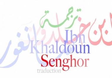 اخصاء في الترجمة لترجمة من اللغة الأنجليزية الى العربية