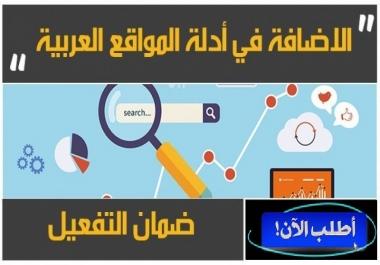 اضافة موقعك او اعلانك في 2000 موقع ودليل مواقع ومنتدى ومحرك بحث