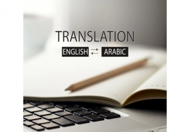 ترجمة من الإنجليزية للعربية والعكس ترجمة احترافية ومتخصصة و ترجمة ملفات الصوت و الفيديو