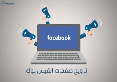 الترويج لحسابك في 50000 مجموعة وصفحة في جميع مواقع التواصل الاجتماعي