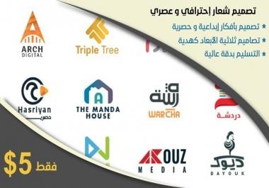عمل شعار logo خاص بك حسب أفكارك أو يلائم وضيفة التي تؤديها