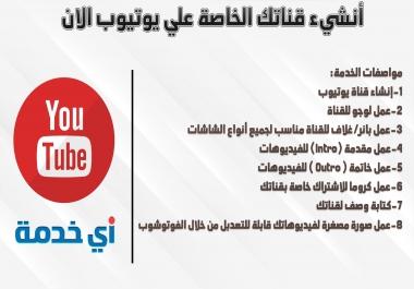 انشاء قناة يوتيوب ولوجو وغلاف للقناة