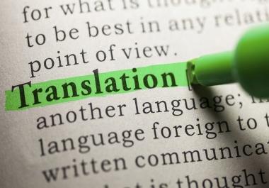 الترجمة من الانجليزية الي العربية والعكس بدقة تامة