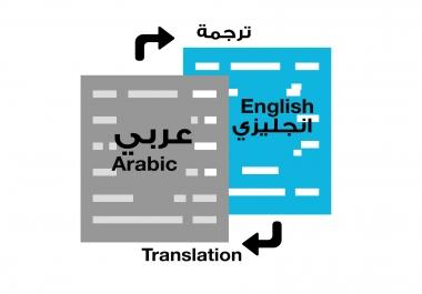 ترجمة 2000 كلمة من اللغة العربية الي الانجليزية والعكس .