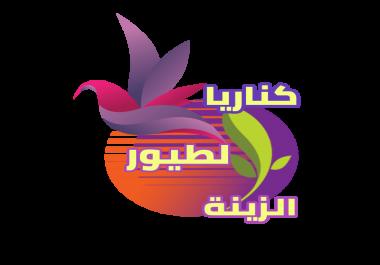 تصميم لوجو او شعار