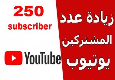 سوف اقدم لك 250 مشترك حقيقي 100% لقناتك على اليوتيوب