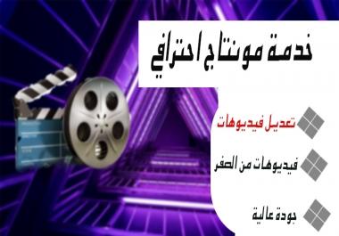 مونتاج احترافي لفيديوهاتك