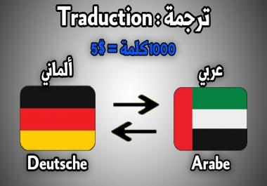 ترجمة 1000 كلمة من اللغة الألمانية إلى العربية و العكس ب 5$ دولار فقط.