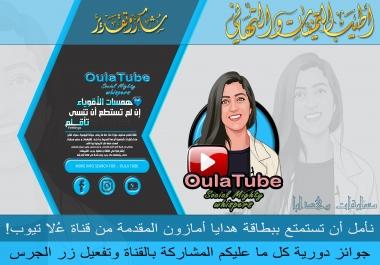 تصميم غلاف لقناة اليوتيوب ولمواقع التواصل الاجتماعي الاخرى