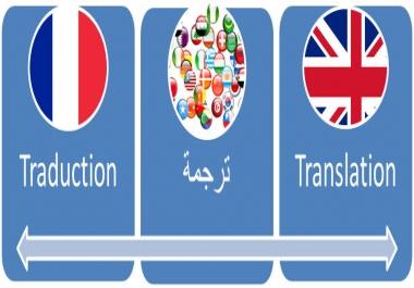 ترجمة من و الى الفرنسية   العربية  الانجليزية