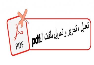 القيام بمختلف التعديلات على ملفات ال PDF