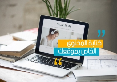 كتابة محتوى موقعك الالكتروني وبروفايل شركتك.