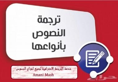 اترجم لك 700 كلمة من العربية الي الانجليزية او العكس