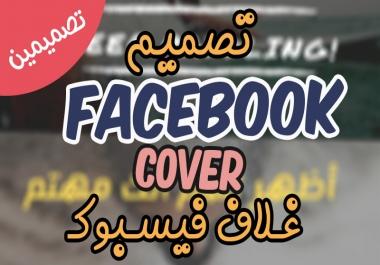 سأصمم لك غلاف لصفحتك على الفيسبوك بطريقة احترافية
