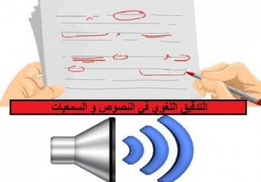 التفريغ الصوتي والمرئي للغتين التركية والعربية مدة 5 دقائق