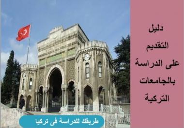 دليل التقديم على الدراسة في الجامعات التركية