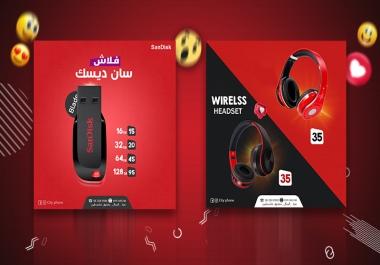 تصميم إعلانات سوشيال ميديا اجترافيه