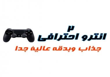 تصميم 2 انترو احترافي لقناة العاب يجذب المشاهد