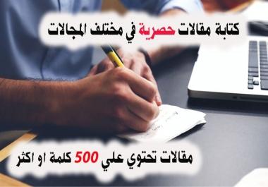 كتابة مقالات حصرية 100 % باللغة الانجليزية او العربية