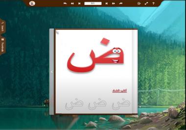 تصميم كتاب الكتروني مدعم بالميديا المختلفة