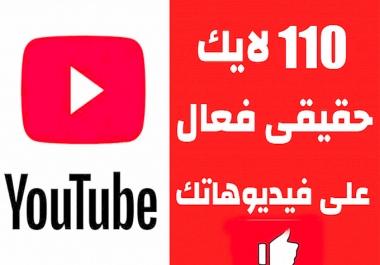 110 لايك حقيقي لأي فيديو لك على يوتيوب مقابل 5 دولار فقط