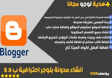 انشاء مدونة بلوجر احترافية ب 5$ وتسليمها جاهزة لنشر المقالات