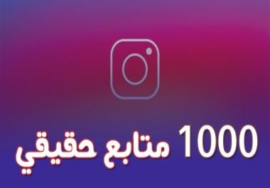1000 متابع عربي حقيقي لحسابك الانستقرام