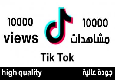 مشاهدات على تيكتوك اكثر من 10k مشاهدة