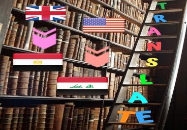 الترجمة من الانجليزية للعربية يدويا مع الحفاظ علي المعني وبجودة عالية