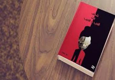 تصميم غلاف روايتك او كتابك او الكرت الشخصي